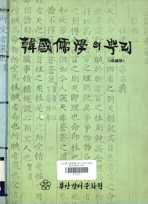 韓國 儒學의 뿌리
