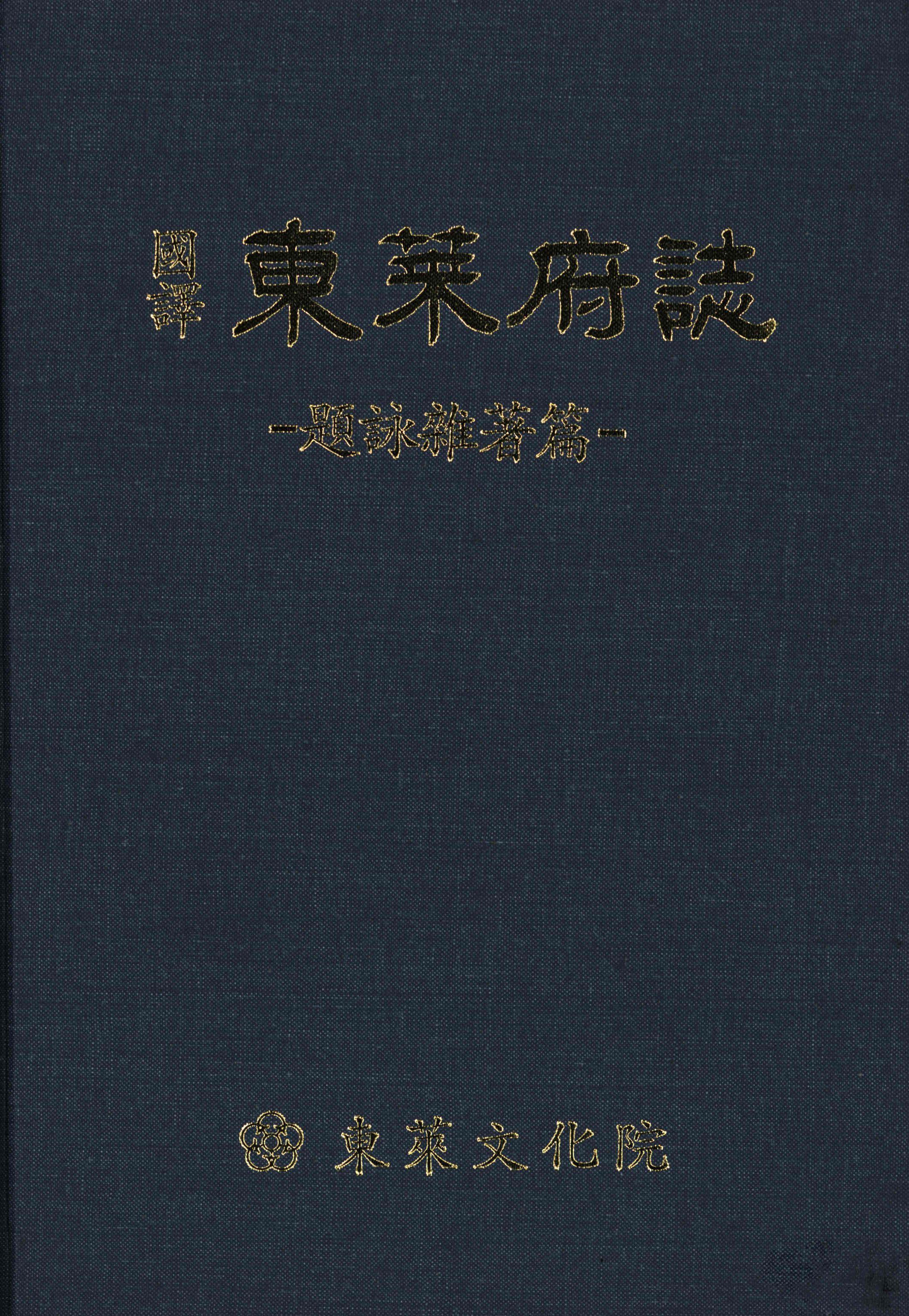 國譯 東萊府誌 (題詠雜著篇)(국역 동래부지 (제영잡저편))