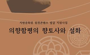 '의향 함평'의 향토사와 설화