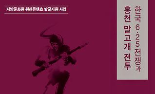 한국 6.25전쟁과 홍천 말고개 전투