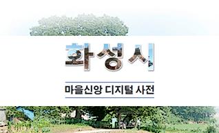 화성시 마을신앙 디지털 사전