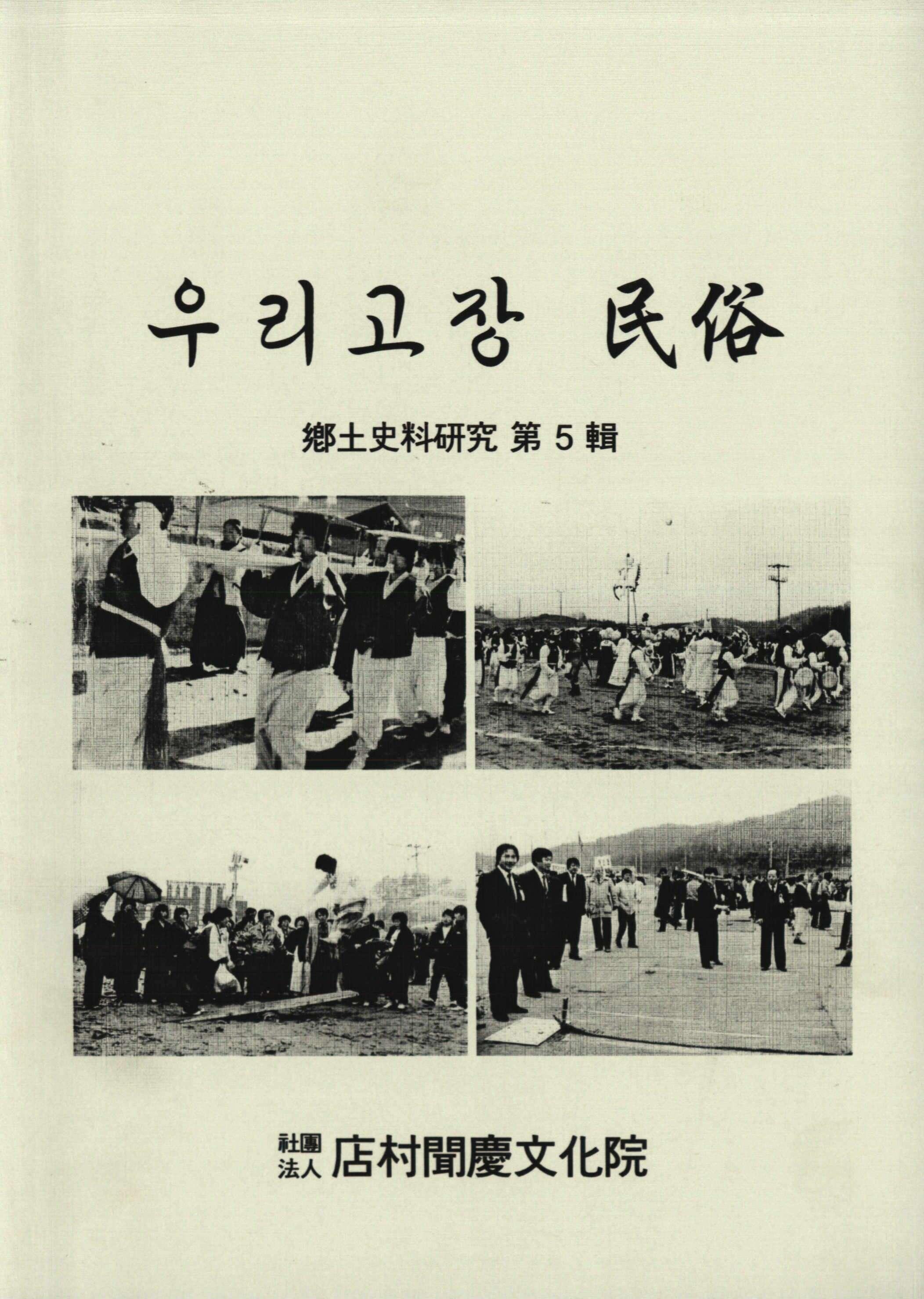 鄕土史料硏究 제5집 우리고장 民俗 (향토사료연구 제5집 우리고장 민속)