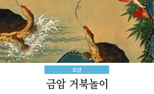 오산 금암 거북놀이