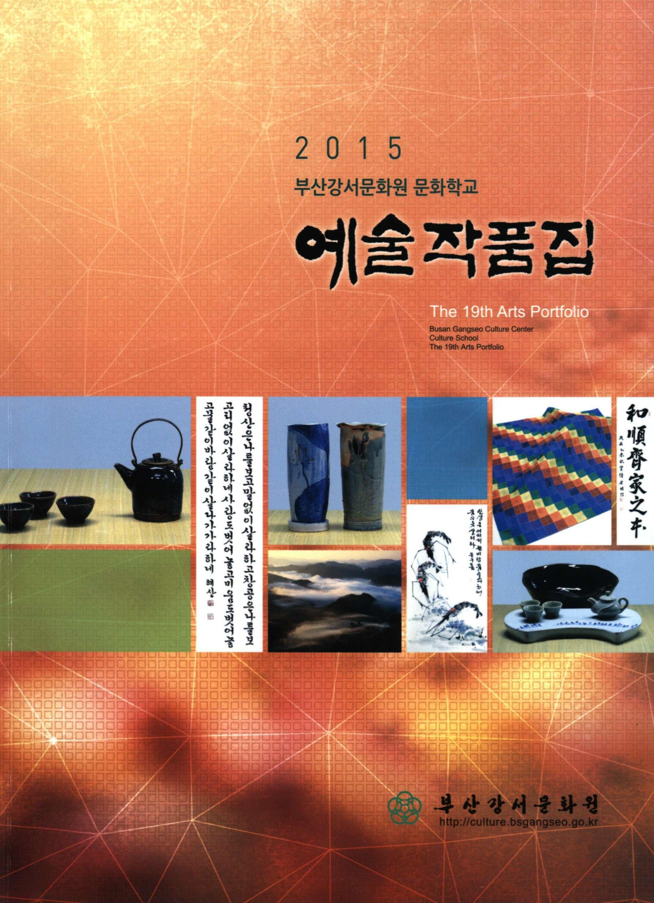 2015 부산강서문화원문화학교 예술작품집