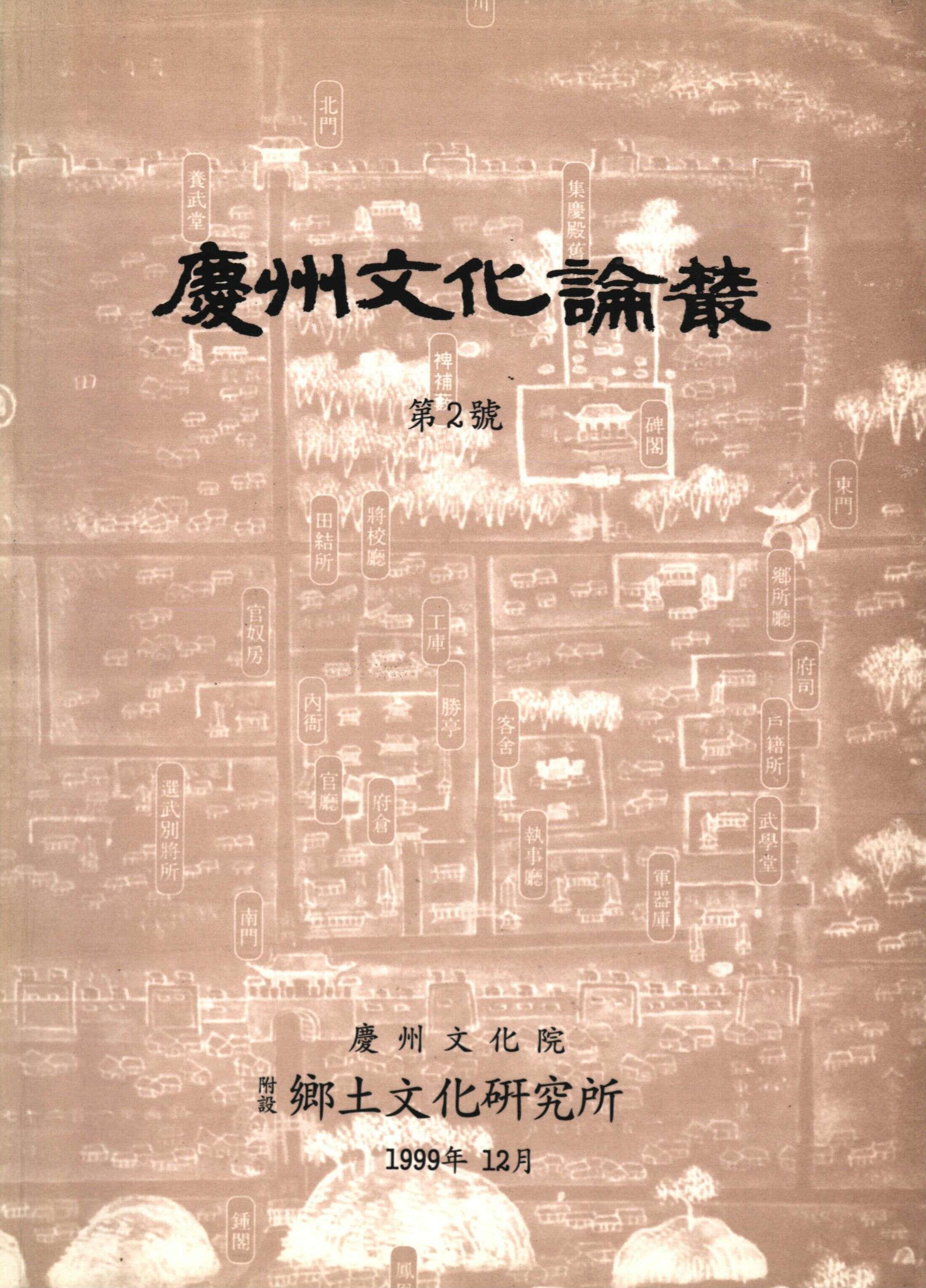 慶州文化論叢(경주문화논총)/제2집