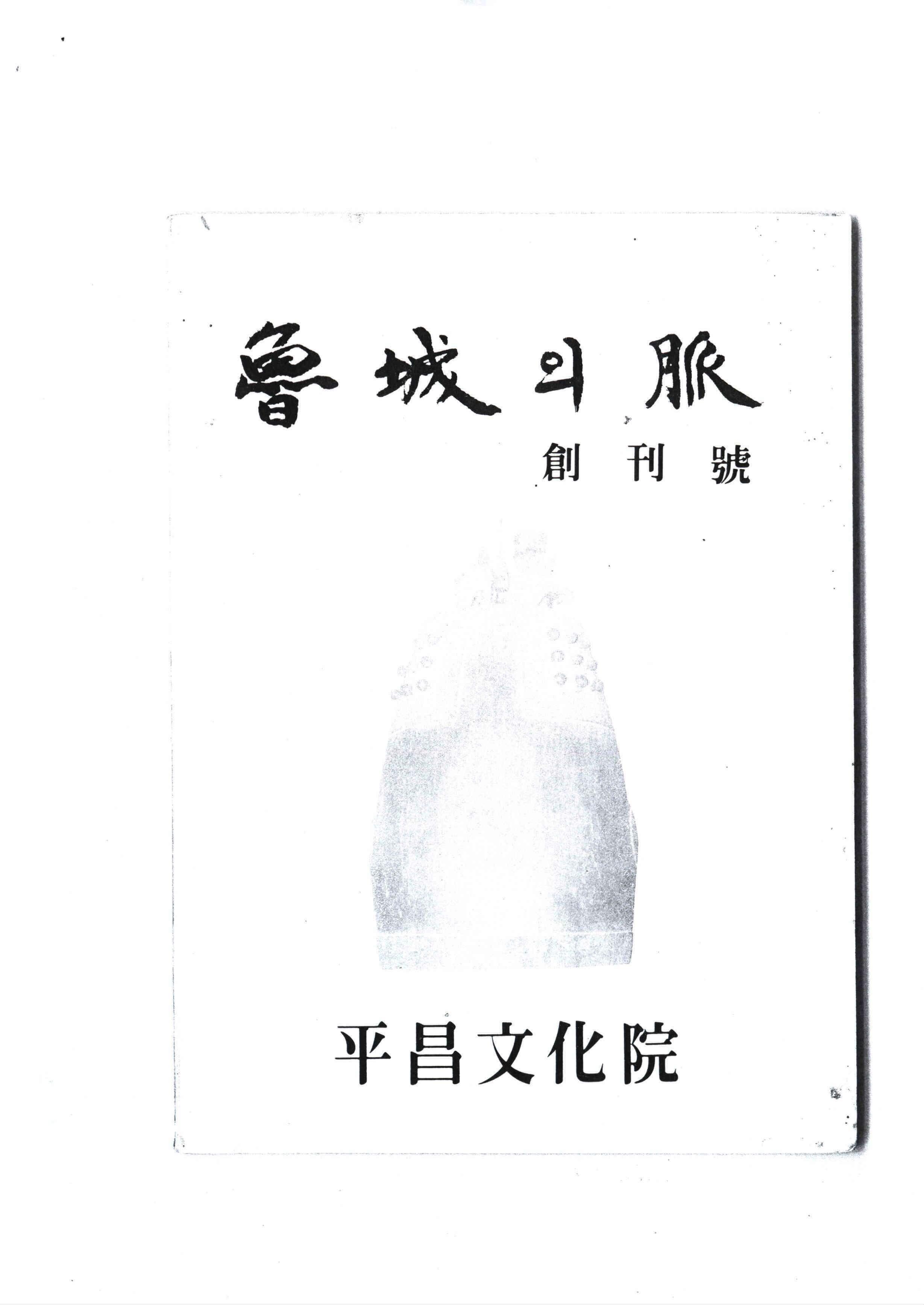 魯城의 脈(노성의 맥)/창간호