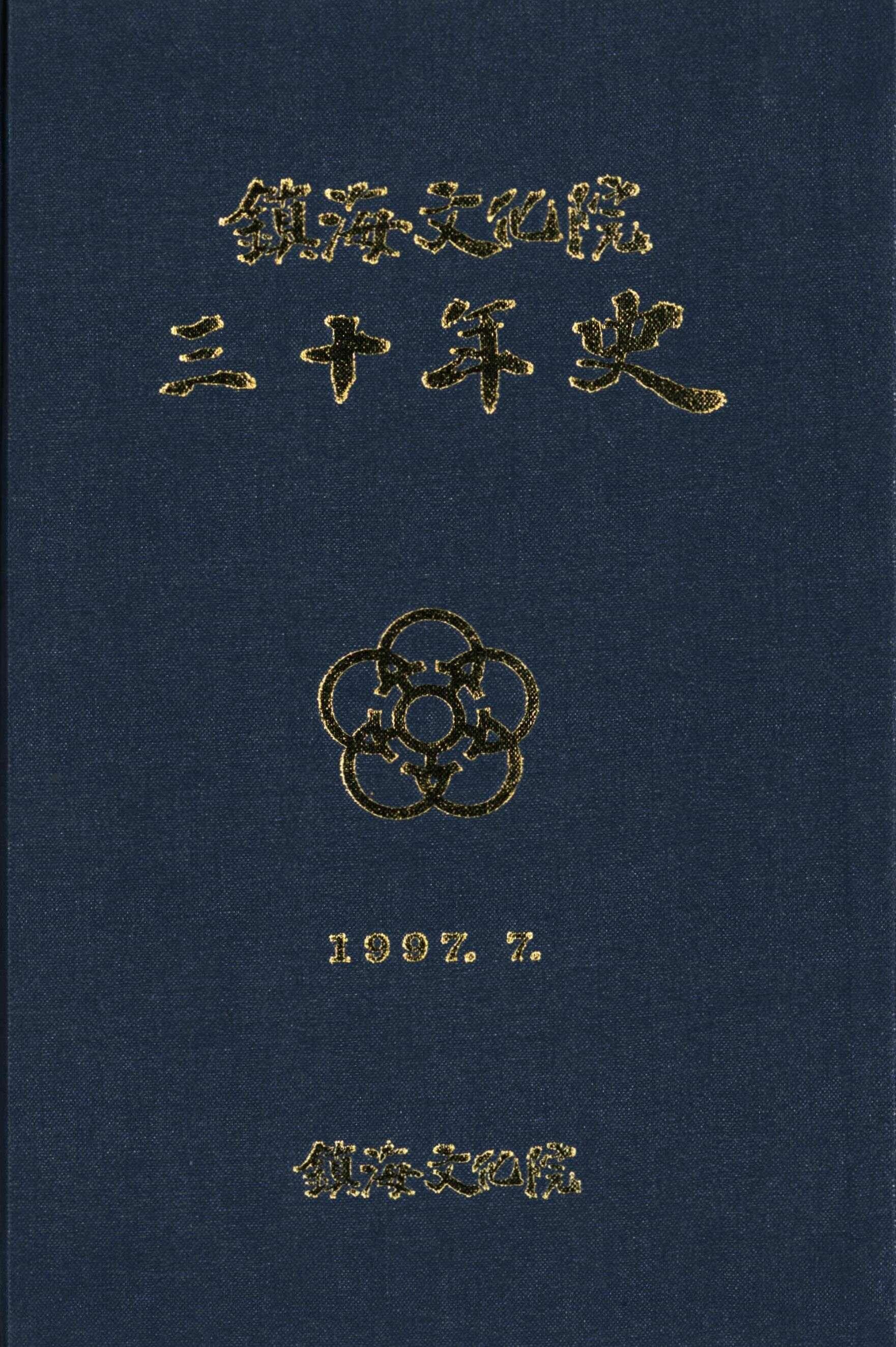 鎭海文化院 三十年史