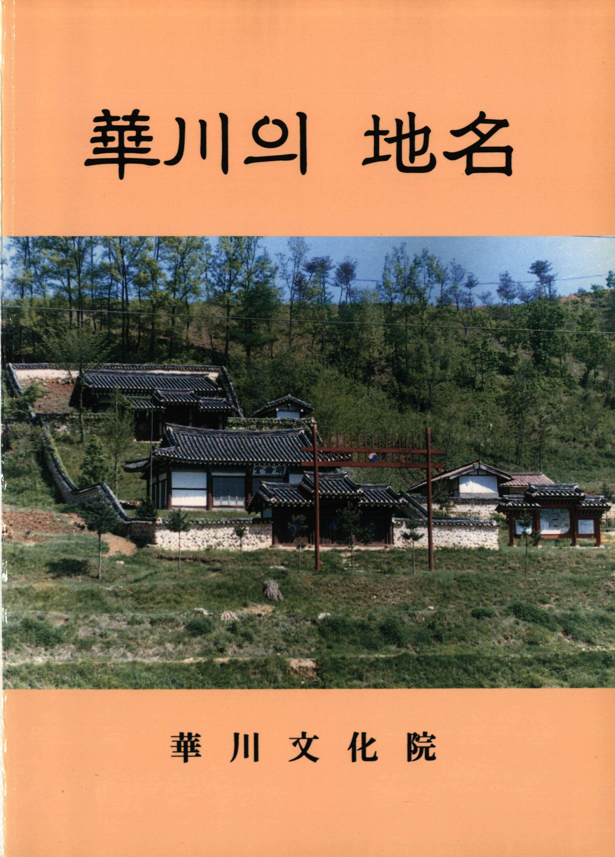 華川의地名(화천의 지명)