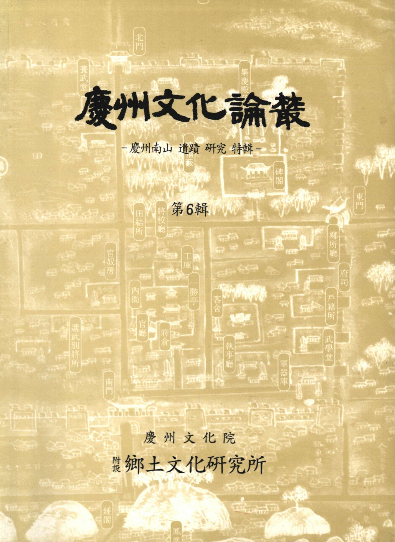 慶州文化論叢(경주문화논총)/제6집