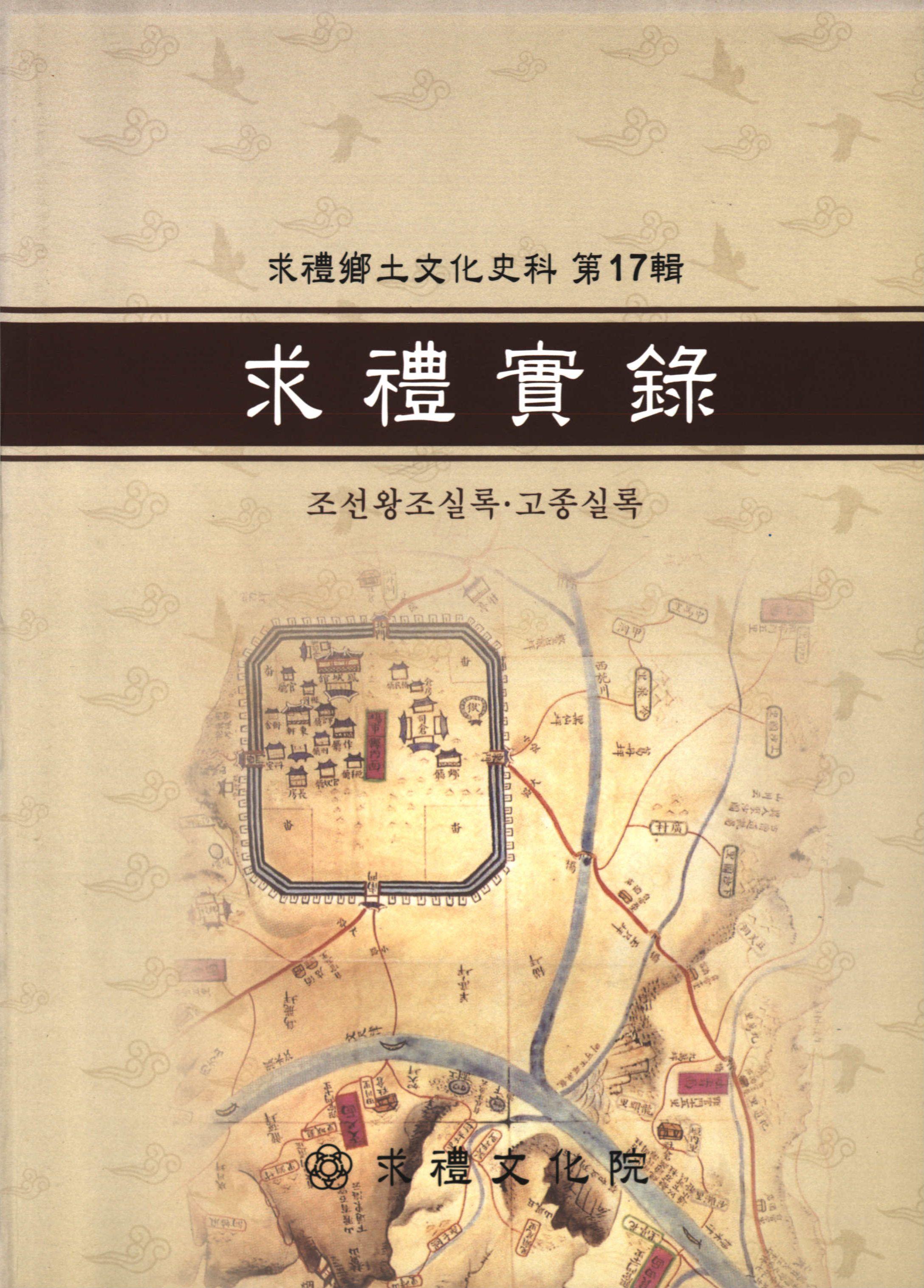 구례향토문화사료집 제17집-구례실록(조선왕종 실록·고종실록)