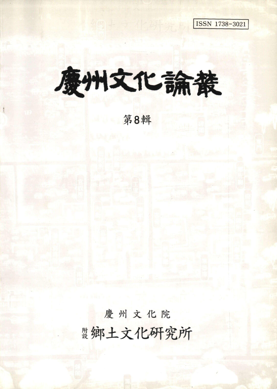 慶州文化論叢(경주문화논총)/제8집