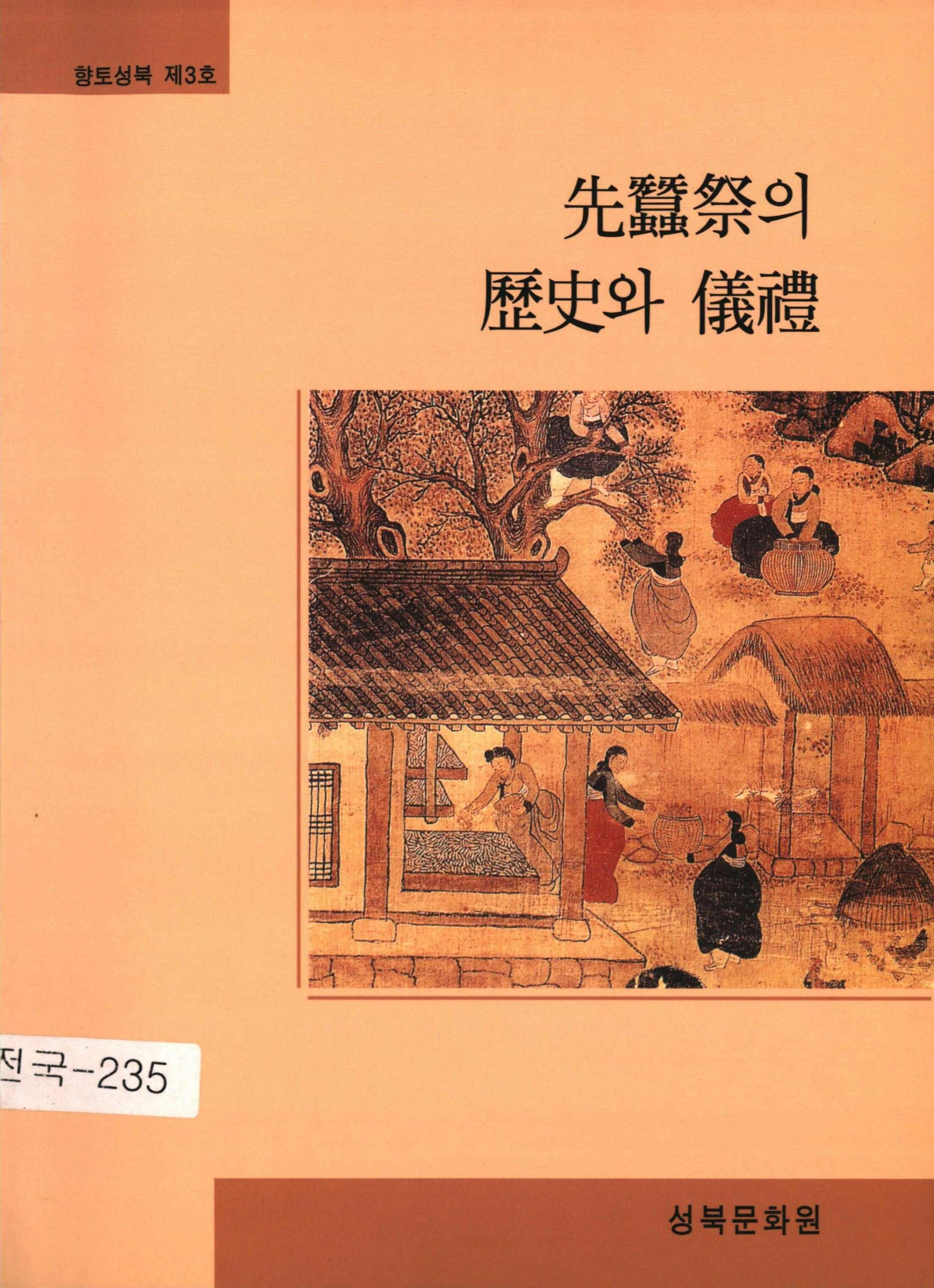 향토성북-先蠶祭의 歷史와 儀禮 (향토성북-선잠제의 역사와 의례)