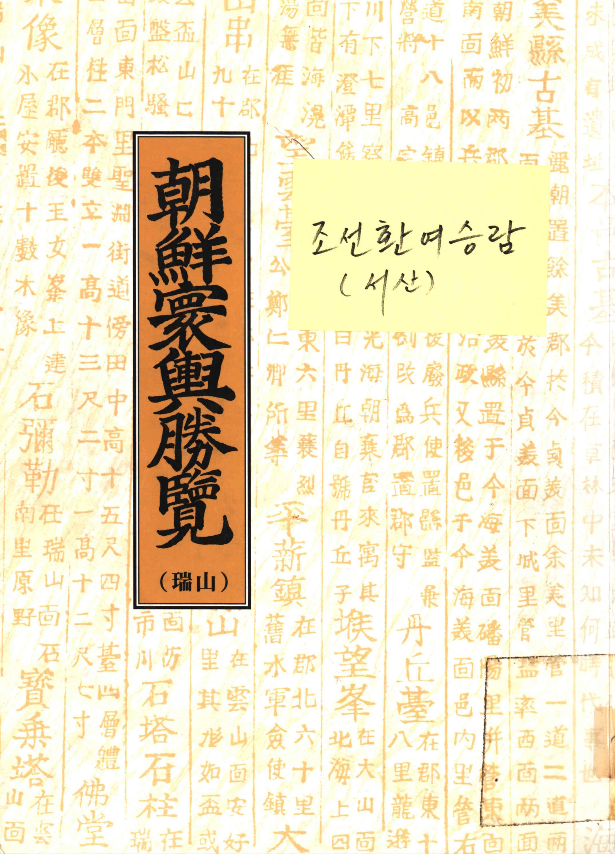 朝鮮寰輿勝覽-瑞山 (조선환여승람-서산)