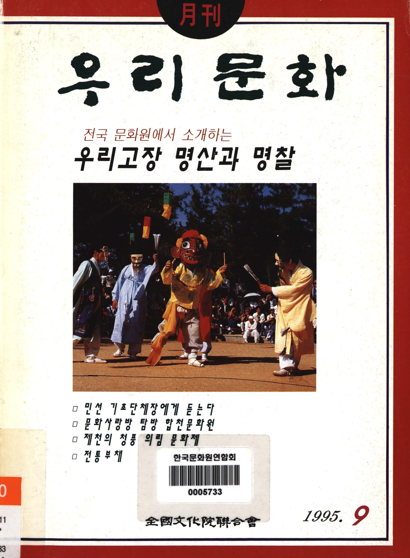 월간우리문화 1995년 9월호 통권 제83호