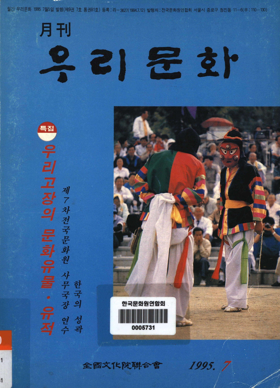 월간우리문화 1995년 7월호 통권 제81호