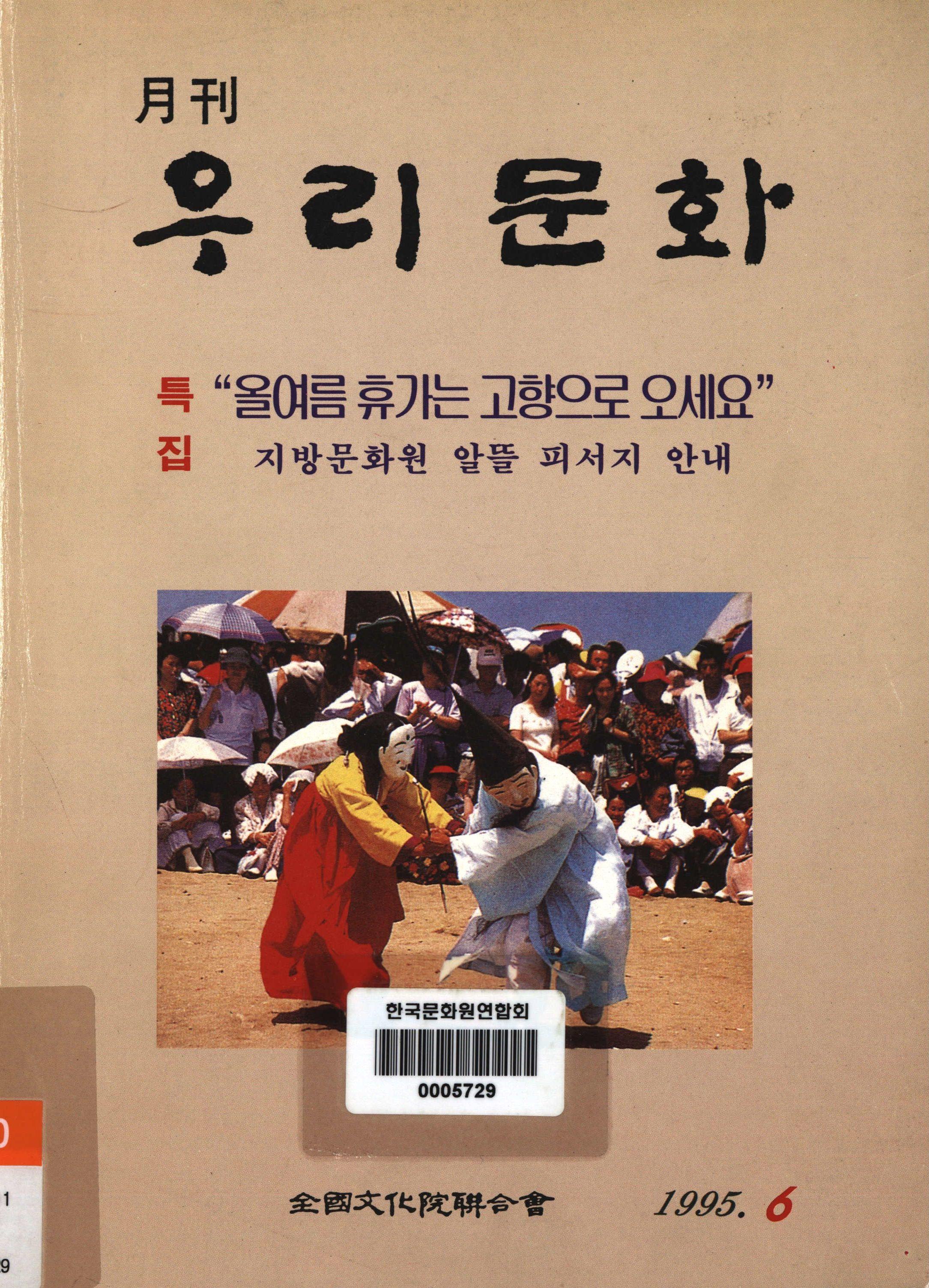 월간우리문화 1995년 6월호 통권 제80호