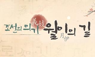 조선의 의기 월이의 길